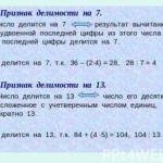 Признак делимости на 7
